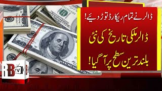 Pakistani Rupee Falls Again, US Dollar Hits All Time Highest Value, USD & PKR, Dollar Rate today