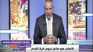 أحمد موسى: رمضان صبحي ارتكب جريمة في حق نفسه - E3lam.Com
