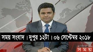 সময় সংবাদ   দুপুর ১২টা   ০৬ সেপ্টেম্বর ২০১৮    Somoy tv bulletin 12pm   Latest Bangladesh News HD