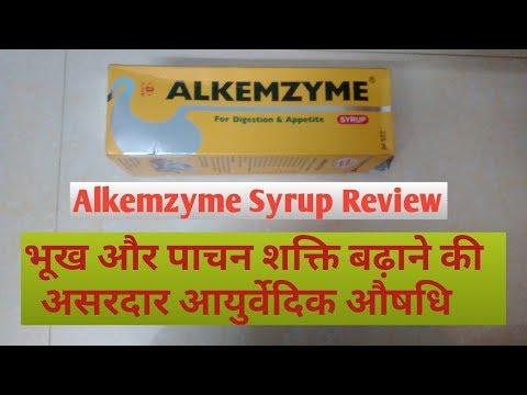 Alkemzyme Syrup Review in hindi || भूख बढ़ाने और पाचन शक्ति बढ़ाने की असरदार आयुर्वेदिक औषधि ||