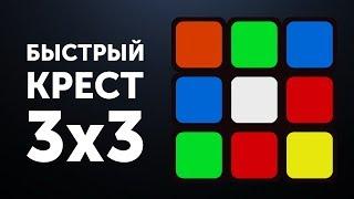 Быстрый крест | Ускорение сборки креста на кубике Рубика 3х3