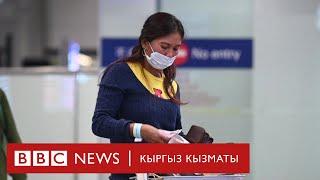 Би-Би-Си ТВ жаңылыктары (23.03.20) BBC Kyrgyz