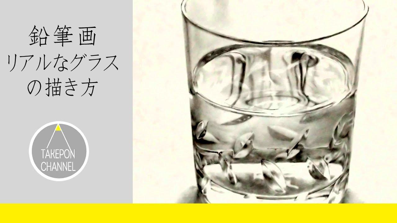 リアル絵の描き方グラスと水の書き方鉛筆画でリアルなグラスと水の