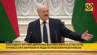 Лукашенко: С величайшим уважением отношусь к вам. Президент вручил дипломы  научным работникам