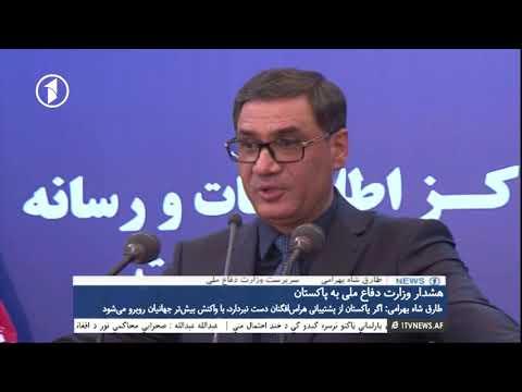 Afghanistan Dari News.12.11.2017 خبرهای افغانستان