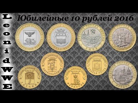 Нумизматическая Коллекция. Выпуск 86 (Юбилейные 10 рублей 2016)