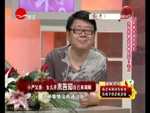 新老娘舅20130902:90后美女淘宝店主 为何恋爱父母都反对?(下)