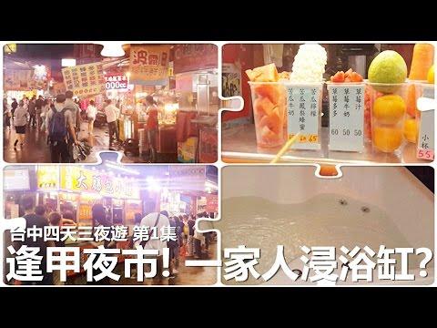 [Poor travel台灣] 台中四天三夜遊 第1集 - 逢甲夜市食食食!一家人都浸得入既浴缸? Taichung Travel Vlog 2016