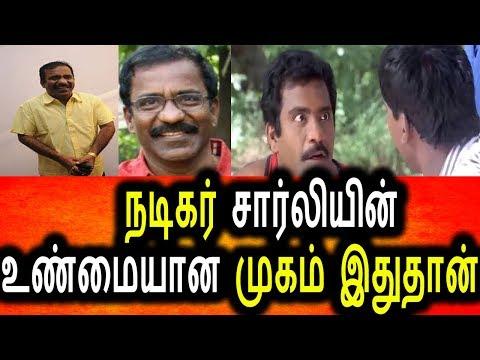 பிரபல நடிகரின் உண்மை முகம் தெரியுமா?|Tamil Comedy Actor Charlie Life History