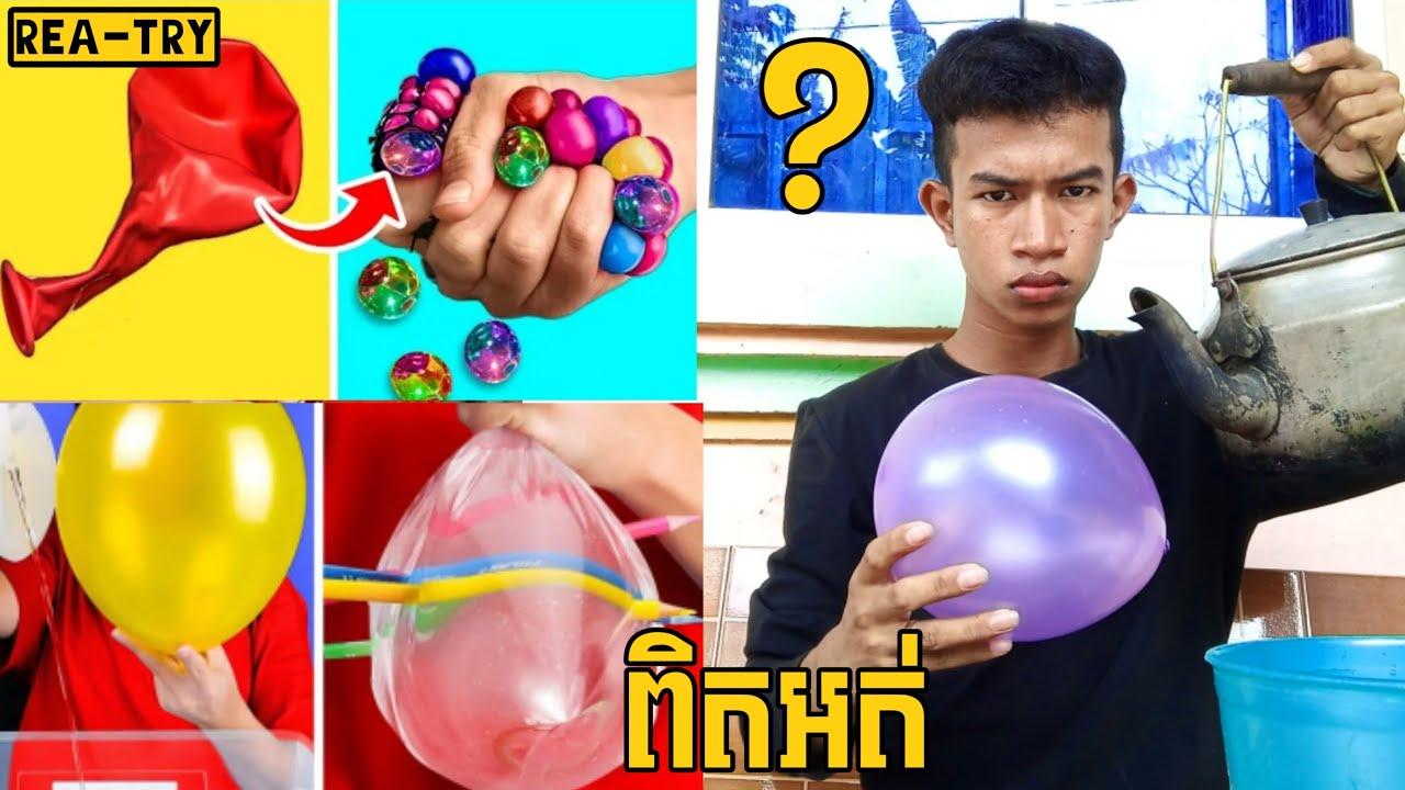 កុំជឿពាក្យចាស់😱 Balloon absorption energy || Trying to hack from 5 minute crafts | P-PK ភីភីខេ