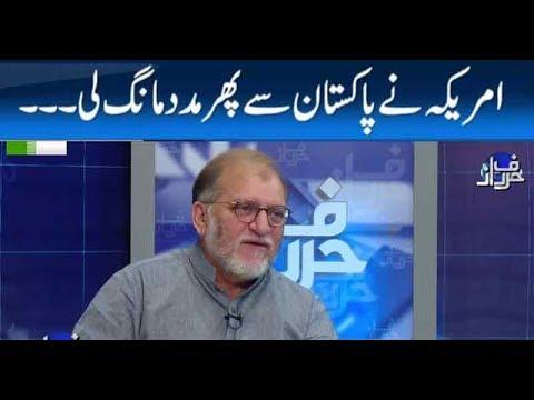 Quadrilateral talks of Afghanistan - Orya Maqbool Jaan - Harf E Raaz-