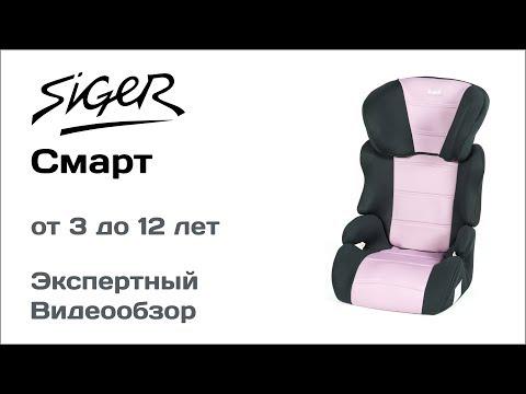 Автокресло Siger Smart обзор Супермаркета Детских Автокресел