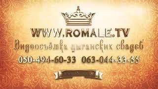 Цыганская свадьба латвины и ромки