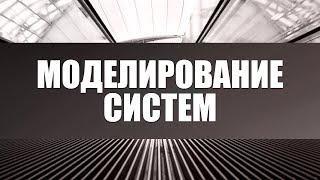 видео Модели теории очередей