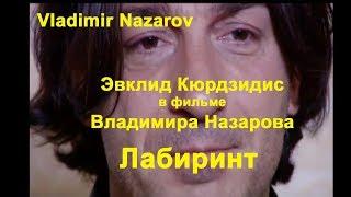 """Фильм-мелодрама В. Назарова """"Лабиринт"""" Э. Кюрдзидис в гл. роли."""