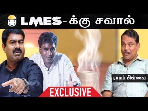 மூலிகை பெட்ரோலை சீமான் தலைமையில் வெளியிடுவேன் | Ramar Pillai | Mooligai Petrol | Exclusive Interview