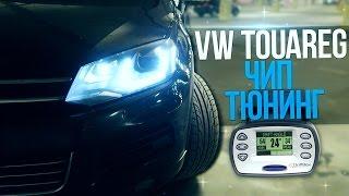 VW TOUAREG 3.0 TDi - ЧИП-ТЮНИНГ, УВЕЛИЧЕНИЕ МОЩНОСТИ + ЗАМЕРЫ НА RACELOGIC!(, 2017-05-11T11:52:16.000Z)