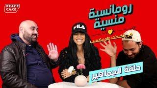 رومانسية منسية ٢ - حلقة الجماهير - هدى المفتي