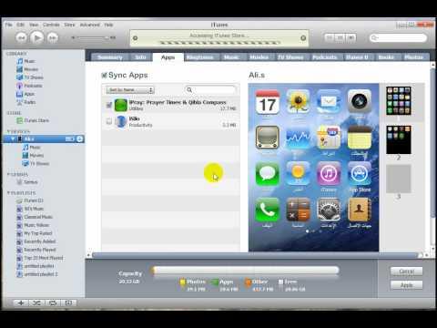 تركيب المكتبة الشاملة على الايفون واستخدام برنامج الـ Isilo