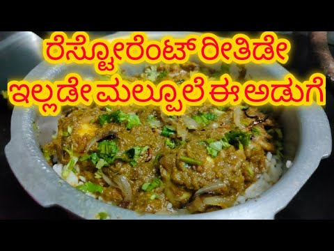 Try restaurant style recipe in home Tulu Recipe by Food Media