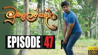 Muthulendora | Episode 47 17th June 2020 Thumbnail