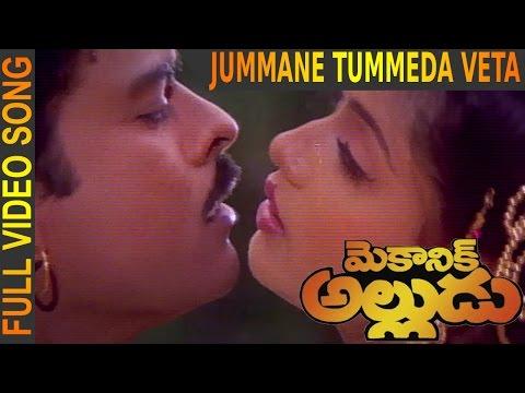 Jummane Tummeda Veta Video Song  || Mechanic Alludu || Chiranjeevi, ANR, Vijayashanthi