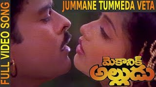 Jummane Tummeda Veta Video Song  || Mechanic Alludu || Chiranjeevi, ANR, Vijayashanthi