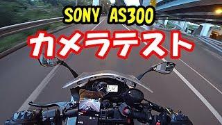 【モトブログ#523】SONY HDR-AS300R撮影テスト①【Ninja1000】