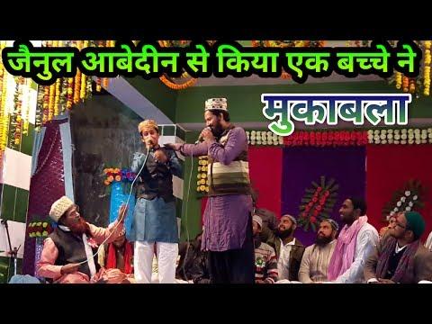 जैनुल आबेदीन से किया एक बच्चे ने मुकाबला .||latest Islamic Naat Manjhanpur programs