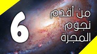 117 | أقدم ستة نجوم في المجرة (او الكون؟)