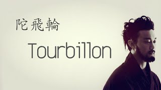 [Vietsub] Tourbillon - 陀飛輪 - Eason Chan - Trần Dịch Tấn - 陳奕迅 (live)