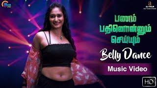 Pannam Pathinonnum Seyum | Belly dance Video | Barani | Alisha khan | Tamil Movie
