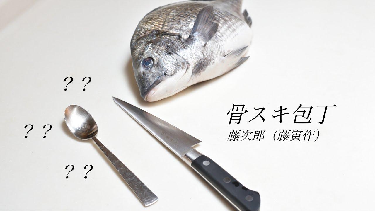 骨スキ包丁とスプーンを使って黒鯛を捌く【藤次郎藤寅作】【鯛のさばき方】【魚さばき】