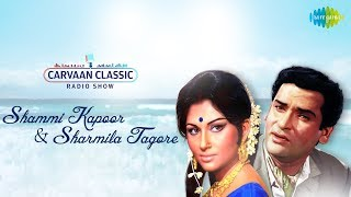 Carvaan Classic Radio Show Sharmila Tagore & Shammi Kapoor Deewana Hua Badal Tarif Karu Kya Uski