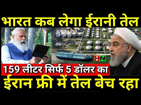 Iran Offering Oil Price In Just 6 Dollar Per Barrel China Buying But When India Buy Iran Cheap Oil ?