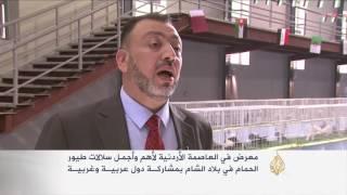 معرض بالأردن لأجمل سلالات طيور الحمام ببلاد الشام