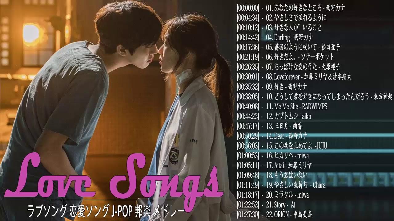 恋愛 ソング 2020