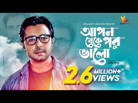 New Bangla Natok 2019 | Apon Theke Por Valo | Apurbo | Sharmili Ahmed | Dreamers Creation