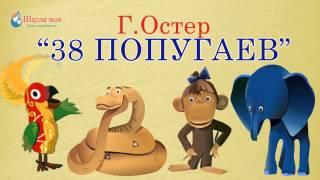 Скачать 38 попугаев Григорий Остер Аудиосказка