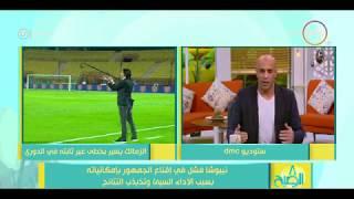 8 الصبح - علاء عبد الغني: هذا هو الفارق بين السنة الحالية والسنة الماضية