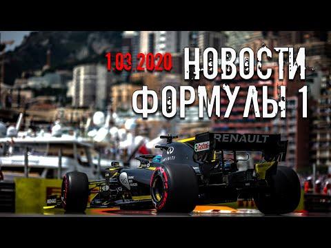 Новости Формулы 1. От 1 Марта 2020 года.