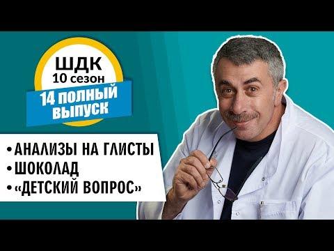 Школа доктора Комаровского - 10 сезон, 14 выпуск 2018 г. (полный выпуск)