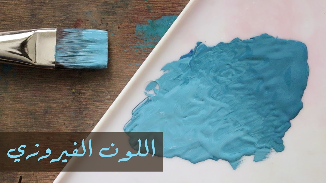تعلم اساسيات الرسم كيف تكون اللون الفيروزي من الالوان الاساسية Youtube