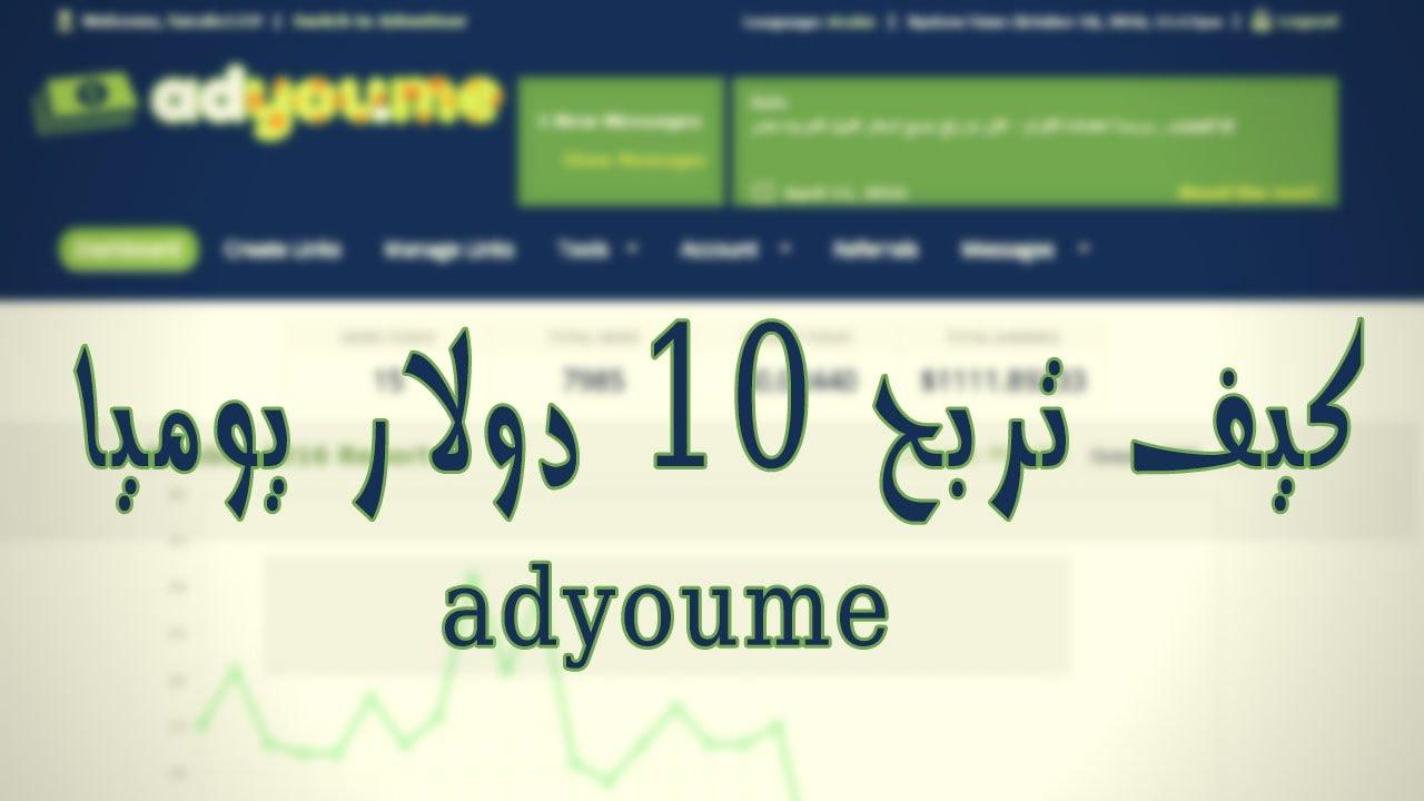 شرح موقع adyoume كيف تربح $10 يوميا + اثبات دفع