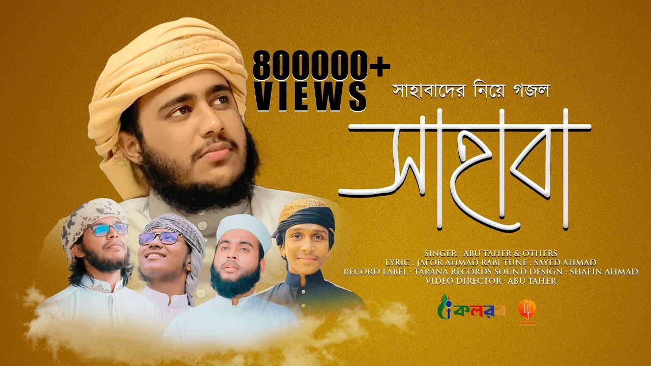 সাহাবাদের নিয়ে নতুন গজল | Sahaba | সাহাবা  | By Husain Adnan & Others | kalarab | Tarana 2021