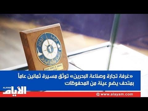 «غرفة تجارة وصناعة البحرين» توثق مسيرة ثمانين عاماً بمتحف يضم عينة من المحفوظات  - نشر قبل 14 ساعة