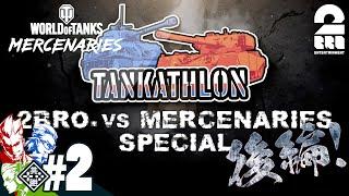 #2【特別動画】兄者,弟者,おついちの「World of Tanks:2BRO…