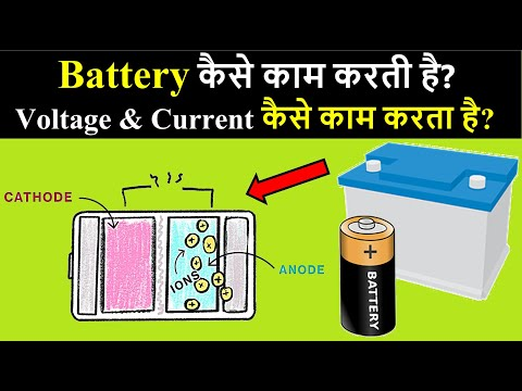 What is a dry cell battery how does a dry cell works video how battery work in hindi ccuart Images
