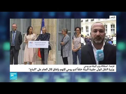 فرنسا: دو روجي -يسلم- حقيبة البيئة للوزيرة الجديدة إليزابيث بورن  - نشر قبل 3 ساعة