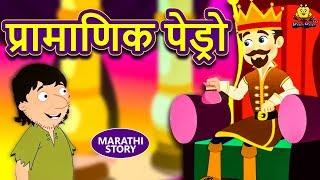 प्रामाणिक पेड्रो - Honest Pedro | Marathi Goshti | Marathi Fairy Tales | Marathi Story for Kids